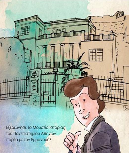 Ψηφιακή ξενάγηση του Μουσείου Ιστορίας του Εθνικού και Καποδιστριακού Πανεπιστημίου Αθηνών
