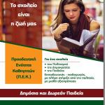 8 ερωτήσεις και απαντήσεις για το σχέδιο νόμου για το Λύκειο και την πρόσβαση στην Τριτοβάθμια Εκπαίδευση