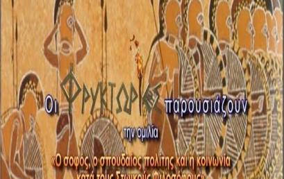 Ο σοφός, ο σπουδαίος πολίτης και η κοινωνία κατά τους Στωικούς Φιλοσόφους