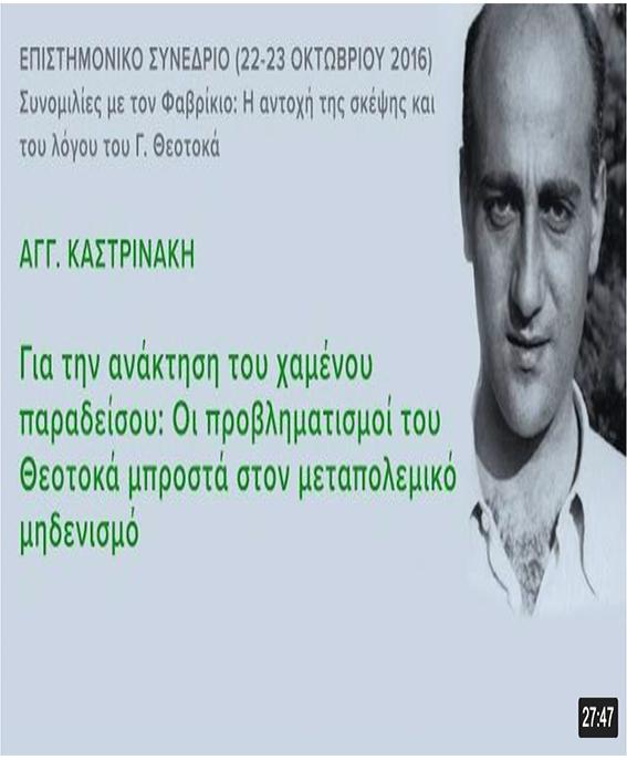 Αγγ. Καστρινάκη: Οι προβληματισμοί του Γ. Θεοτοκά μπροστά στον μεταπολεμικό μηδενισμό
