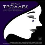 Τρωάδες του Ευριπίδη από το 3ο ΓΕΛ Ζωγράφου