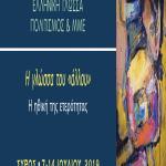 Ανακοίνωση Προγράμματος για το 5ο Διεθνές Θερινό Πανεπιστήμιο: Ελληνική Γλώσσα, Πολιτισμός και ΜΜΕ