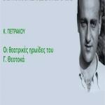 Κ. Πετράκου: Οι θεατρικές ηρωίδες του Γ. Θεοτοκά