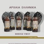 Αρχαία Ελληνικά Γ´ Λυκείου-Διδακτική ενότητα 13: Η ηθική αρετή και η ηθική πράξη(Κριτήριο αξιολόγησης)