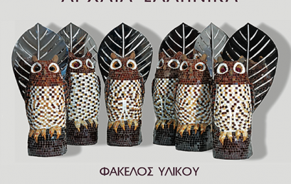 ΙΕΠ: Επισημάνσεις για το μάθημα των Αρχαίων Ελληνικών