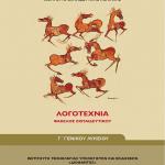 """ΙΕΠ: Τρόπος αξιολόγησης μαθήματος """"Νεοελληνική Γλώσσα και Λογοτεχνία"""""""