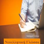 Νεοελληνική Γλώσσα Α´Λυκείου: Τρόποι ανάπτυξης παραγράφου (Θεωρία)