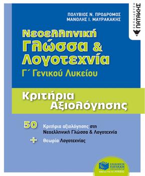 https://www.vivliopoleiopataki.gr/product/611895/vivlia-ekpaideush-ellhnikh-ekpaideush-geniko-lukeio/Neoellhnikh-Glossa-_-Logotexnia-G΄-GEL-Krithria-aksiologhshs/