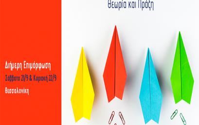 Διδασκαλία της Νέας Ελληνικής Γλώσσας στο Νέο Λύκειο: Θεωρία & Πράξη