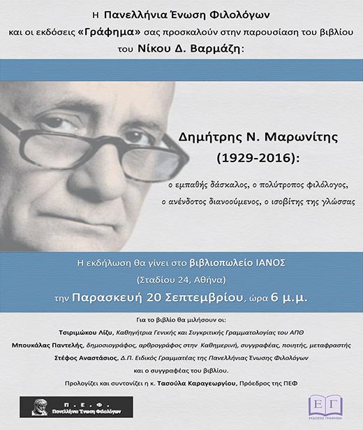 Παρουσίαση του βιβλίου του Ν.Βαρμάζη: «Δημήτρης Ν. Μαρωνίτης» (1929-2016)
