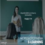 Καινοτομία και ΤΠΕ στην Εκπαίδευση