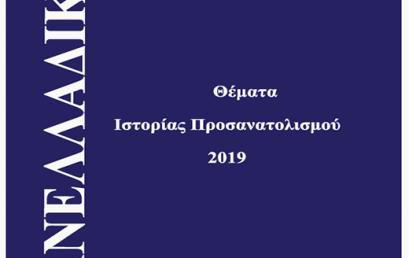 Θέματα 2019 – Ιστορία (Προσανατολισμού) – Εσπερινό Λύκειο(Δ' τάξη) – (Επαναληπτικά)