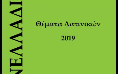 Θέματα 2019 – Λατινικά – Ημερήσιο Λύκειο (Επαναληπτικά)