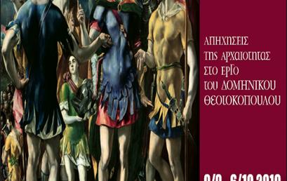 Εκδήλωση:Απηχήσεις της αρχαιότητας στο έργο του Δ.Θεοτοκόπουλου
