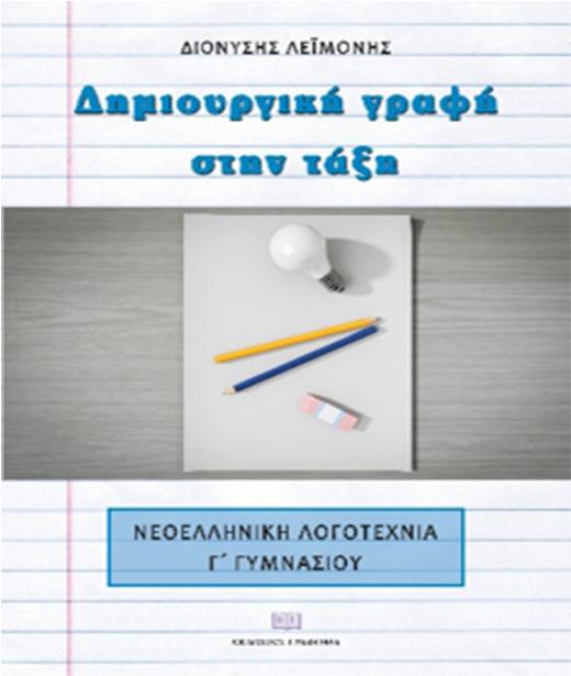 Νεοελληνική Γλώσσα Γ´ Γυμνασίου: Δημιουργική γραφή στην τάξη