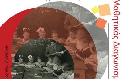 7ος Διεθνής Μαθητικός Διαγωνισμός «Αναζητώντας την ιστορία του σχολείου μας»