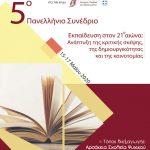 5ο Πανελλήνιο Συνέδριο:«Εκπαίδευση στον 21οαιώνα:Ανάπτυξη της κριτικής σκέψης, της δημιουργικότητας και της καινοτομίας»