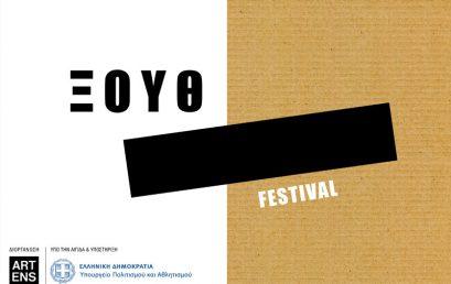 ΞΟΥΘ Festival: Πρόγραμμα (18 – 22 Δεκεμβρίου 2019)
