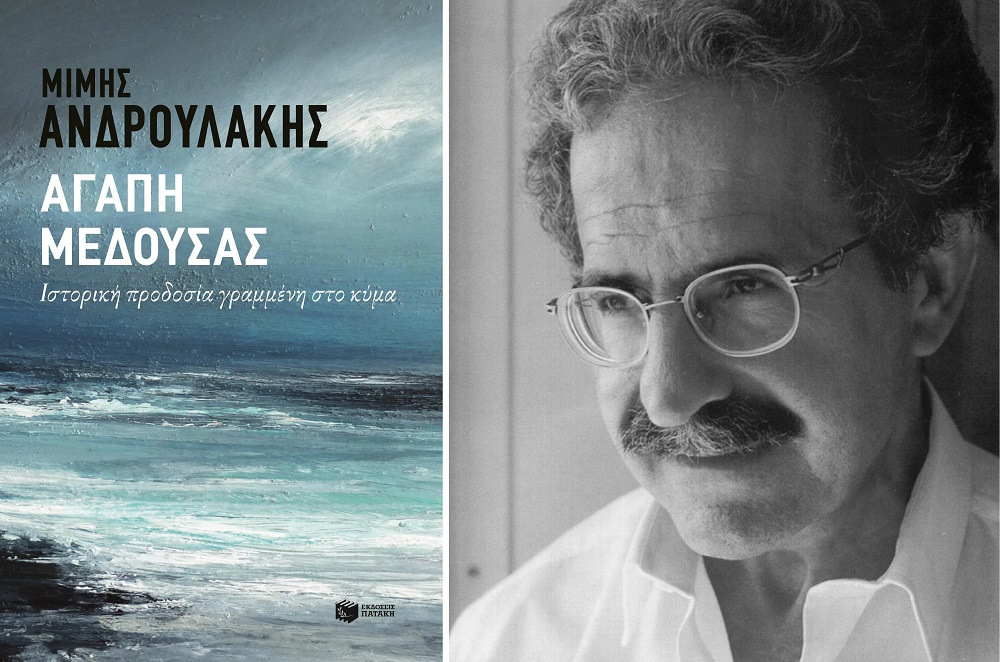 IANOS: Παρουσίαση μυθιστορήματος  «Αγάπη Μέδουσας. Ιστορική προδοσία γραμμένη στο κύμα» του Μίμη Ανδρουλάκη