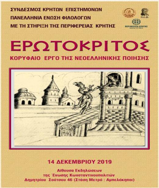 Ερωτόκριτος, κορυφαίο έργο της νεοελληνικής ποίησης