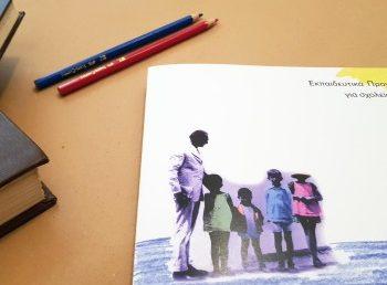 Εκπαιδευτικά Προγράμματα στο Μουσείο Καζαντζάκη 2019/2020