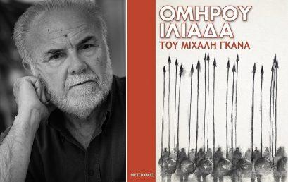 IANOS: Παρουσίαση του βιβλίου του Μιχάλη Γκανά, «Ομήρου Ιλιάδα»