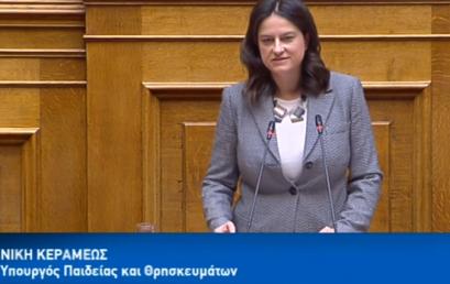 Υπουργός Παιδείας: Αύξηση κονδυλίων του προϋπολογισμού για την Παιδεία κατά 102 εκατομμύρια ευρώ για το 2020