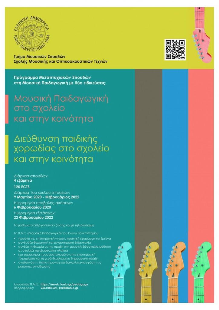 """ΠΜΣ """"Μουσική Παιδαγωγική"""": Πρόσκληση εκδήλωσης ενδιαφέροντος για το ακαδημαϊκό έτος 2019-2020"""