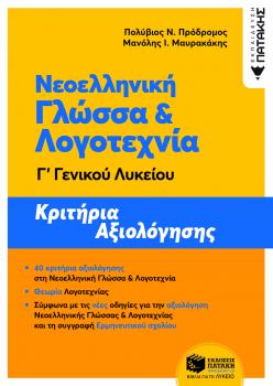 https://www.patakis.gr/product/617367/vivlia-ekpaideush-ellhnikh-ekpaideush-geniko-lukeio/Neoellhnikh-Glossa-kai-Logotexnia-G΄-Genikou-Lukeiou-Krithria-aksiologhshs-NEA-E/