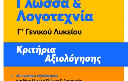 """Αναθεωρημένη και ανανεωμένη έκδοση του βιβλίου """"Νεοελληνική Γλώσσα και Λογοτεχνία Γ´ Λυκείου, Κριτήρια Αξιολόγησης"""""""