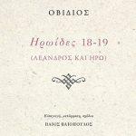 """Οβίδιου """"Ηρωΐδες 18-19 (Λέανδρος και Ηρώ)"""""""