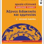 Αρχαία Ελληνικά Γ΄ ΓΕΛ – Φάκελος Υλικού Άξονες διδακτικής και ερμηνείας