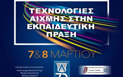 Εκπαιδευτήρια Αυγουλέα-Λιναρδάτου: Τεχνολογίες Αιχμής στην Εκπαιδευτική Πράξη – Διημερίδα με ελεύθερη είσοδο
