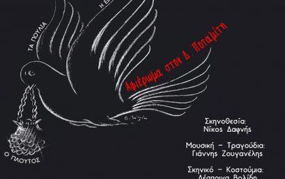 """Οι """"Ιστορίες του παππού Αριστοφάνη"""" στο Θέατρο Κάτω απ' τη Γέφυρα"""