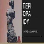 IANOS:«Περί Ωραίου» | Ο Κώστας Καζαμιάκης συνομιλεί με τον Μιχάλη Ζ. Κοπιδάκη