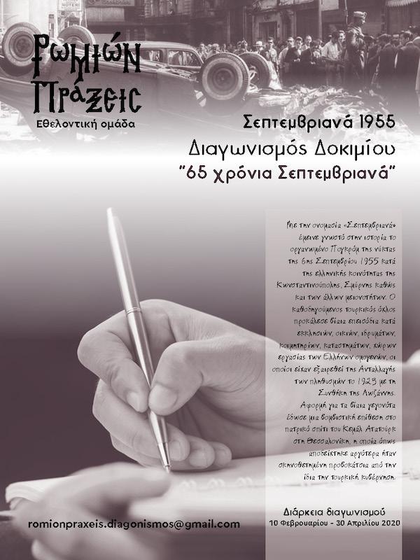 Προκήρυξη Διαγωνισμού δοκιμίου με θέμα τα Σεπτεμβριανά του 1955