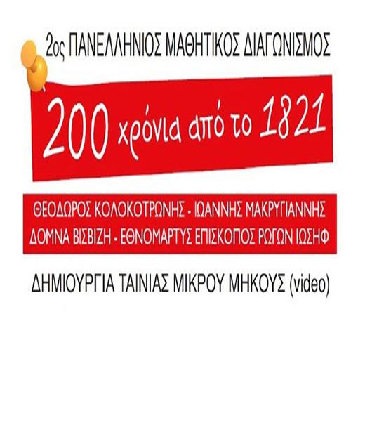 """Αποτελέσματα του 2ου πανελλήνιου μαθητικού διαγωνισμού """"Διακόσια Χρόνια από το 1821"""""""