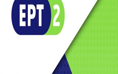 Ξεκινά από αύριο η εκπαιδευτική τηλεόραση στην ΕΡΤ2