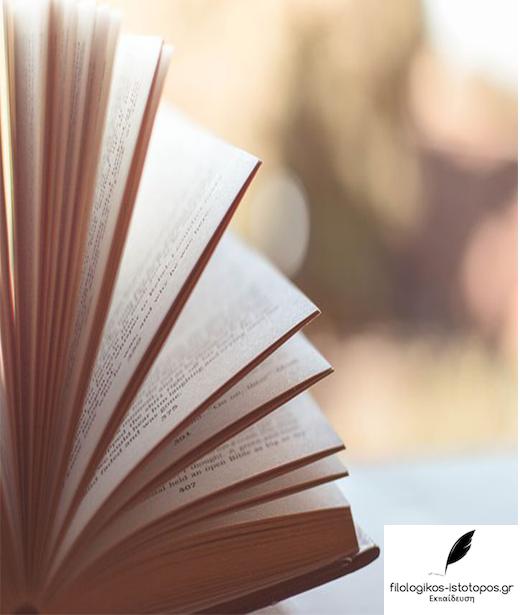 Λογοτεχνία: Άσκηση στους αφηγηματικούς τρόπους αυτο-βαθμολογούμενη online