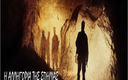 Η αλληγορία της σπηλιάς του Πλάτωνα σε άλλες διαστάσεις