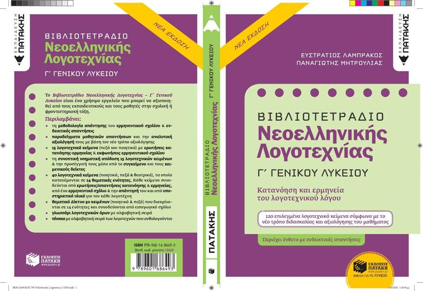 Λογοτεχνία Γ´ Λυκείου:Η αξιολόγηση του ερμηνευτικού σχολίου (δύο ενδεικτικά παραδείγματα μαθητικών απαντήσεων)