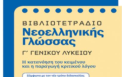 Νεοελληνική Γλώσσα Γ΄ Λυκείου-Παραγωγή λόγου: Τρία βήματα πριν τη γραφή έκθεσης