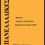 Θέματα 2020 – Αρχαία Ελληνικά – Ημερήσιο Λύκειο (Επαναληπτικά-Παλαιό)