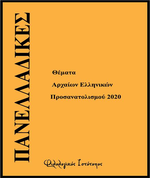 Θέματα 2020 – Αρχαία Ελληνικά – Ημερήσιο Λύκειο – Εσπερινό Λύκειο(Νέο)