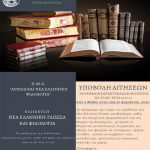 ΠΜΣ: Νέα Ελληνική Γλώσσα και Φιλολογία