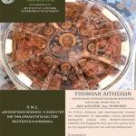 ΠΜΣ Βυζαντινός Κόσμος: Η σχέση του με την Αρχαιότητα και τον Νεότερο Ελληνισμό