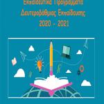 Ίδρυμα Λασκαρίδου: Εκπαιδευτικά Προγράμματα Δευτεροβάθμιας Εκπαίδευσης 2020 – 2021