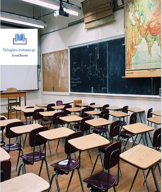 Ο «χάρτης» μαθημάτων σε Γυμνάσιο και Λύκειο