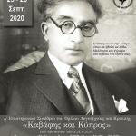 Α´ Επιστημονικό Συνέδριο του Ομίλου Λογοτεχνίας και Κριτικής: Καβάφης και Κύπρος