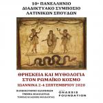 10o Πανελλήνιο Συμπόσιο Λατινικών Σπουδών